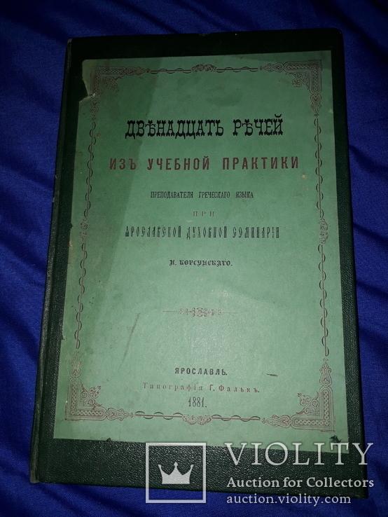 1881 Двенадцать речей Ярославль, фото №10