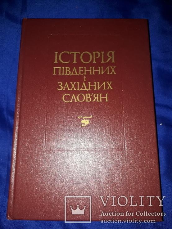 Історія південних і західних слов'ян