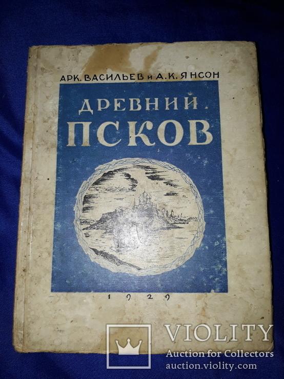 1929 Древний Псков, фото №4
