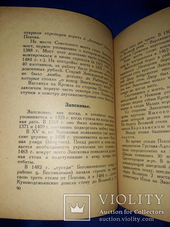 1929 Древний Псков, фото №5