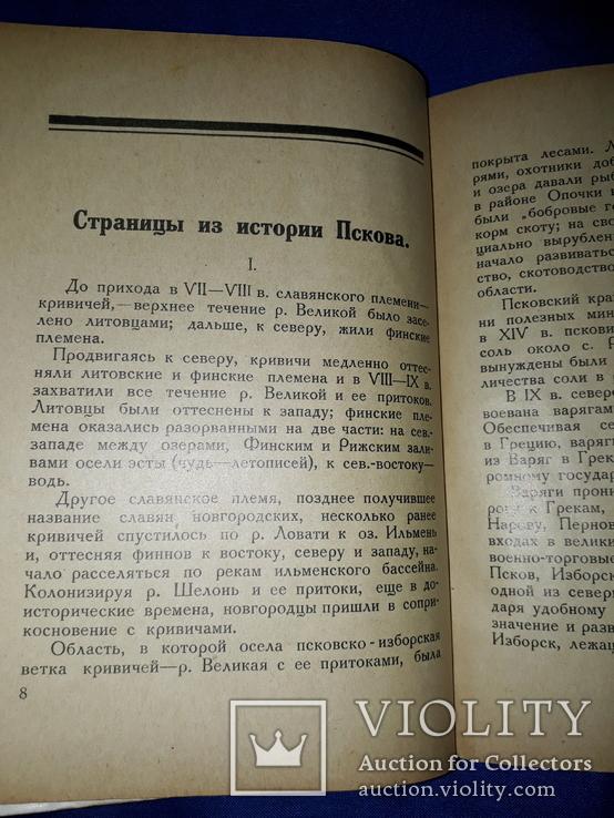 1929 Древний Псков, фото №6