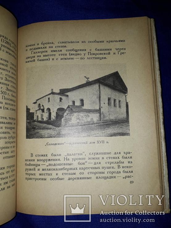 1929 Древний Псков, фото №7