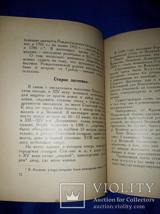 1929 Древний Псков, фото №8