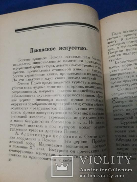 1929 Древний Псков, фото №9