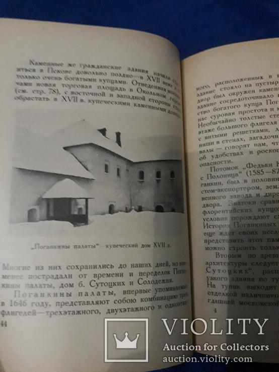 1929 Древний Псков, фото №10
