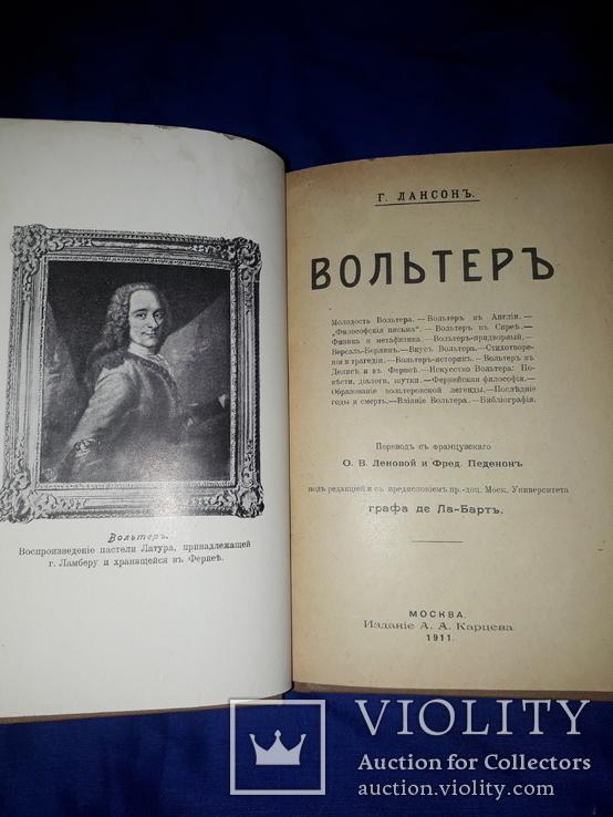 1911 Жизнеописание Вольтера