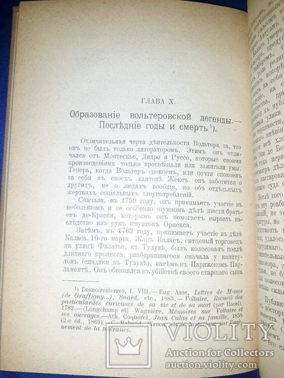 1911 Жизнеописание Вольтера, фото №3
