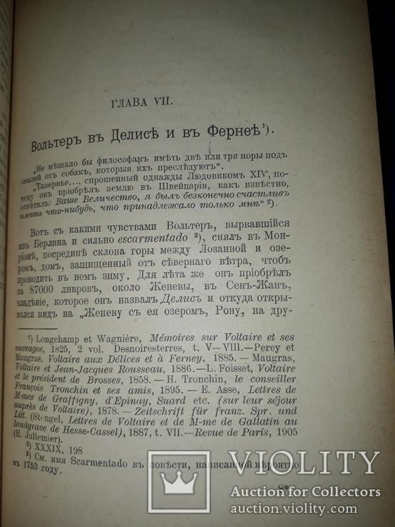 1911 Жизнеописание Вольтера, фото №8