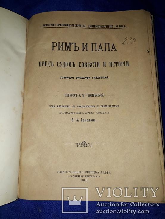 1903 Рим и Папа пред судом совести и истории