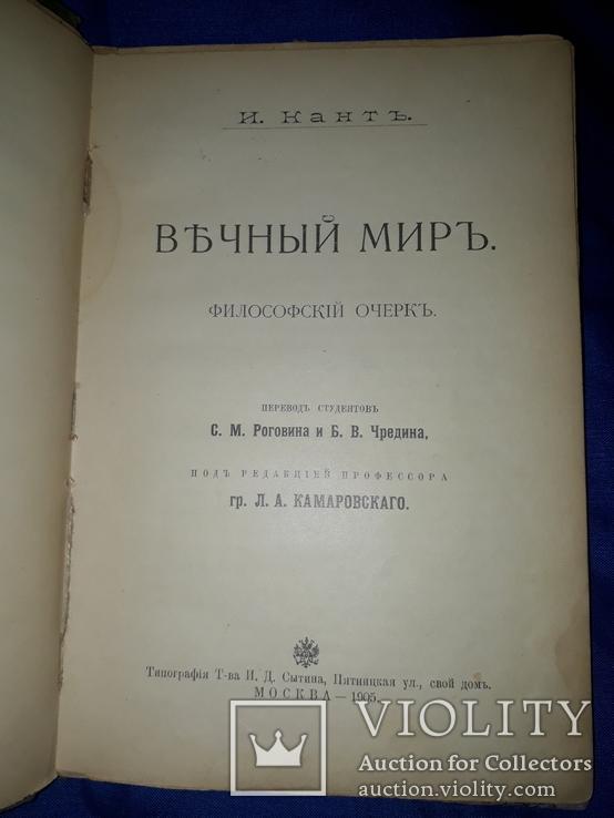 1905 Кант - Вечный мир