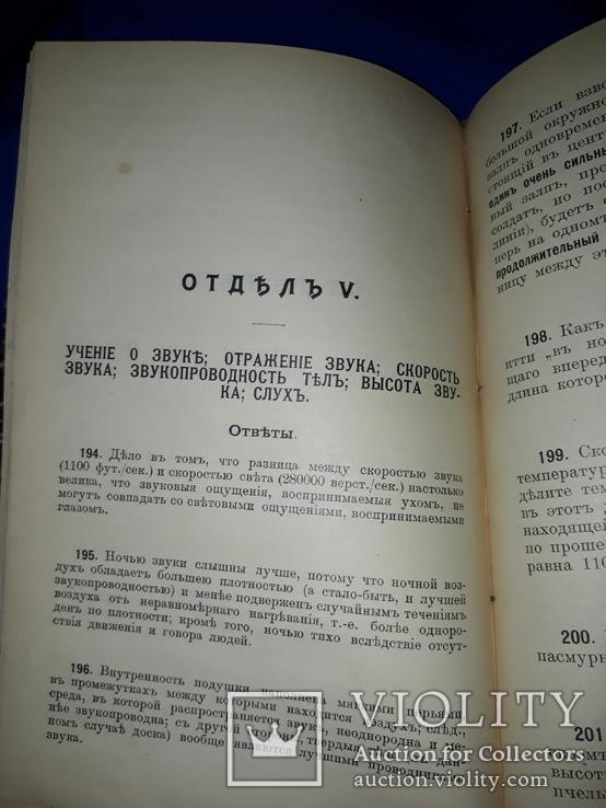 1910 Физика в применении к вопросам жизни, фото №5