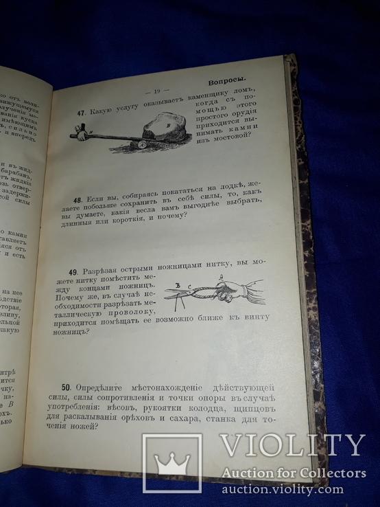 1910 Физика в применении к вопросам жизни, фото №6