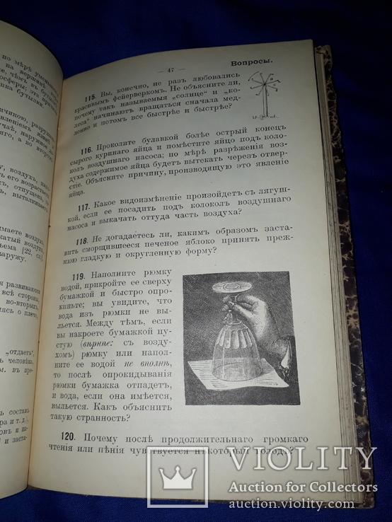 1910 Физика в применении к вопросам жизни, фото №8