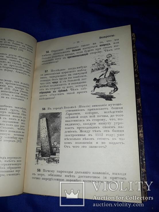 1910 Физика в применении к вопросам жизни, фото №9