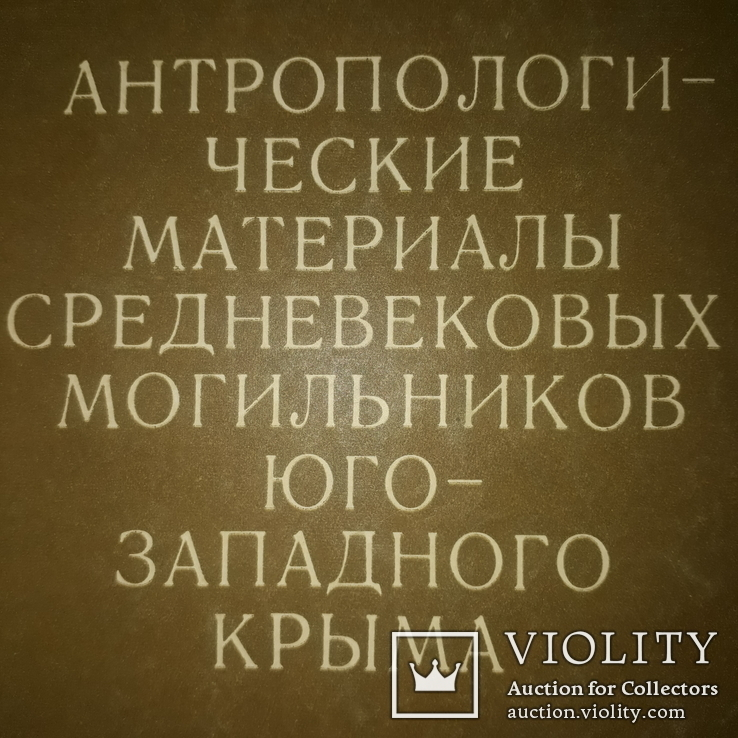 1973 Могильники юго-западного Крыма - 1000 экз.
