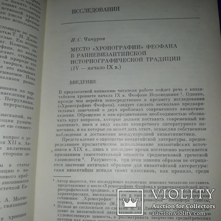1981 Древнейшие государства на территории СССР, фото №3
