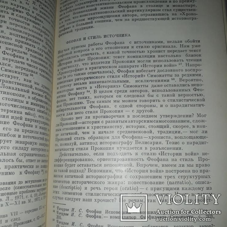 1981 Древнейшие государства на территории СССР, фото №7