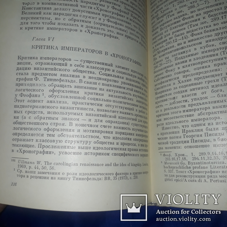 1981 Древнейшие государства на территории СССР, фото №8