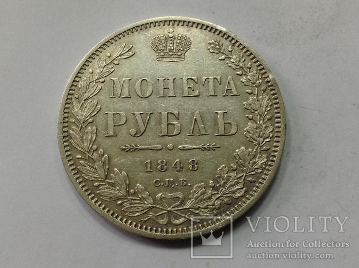 Рубль1848г