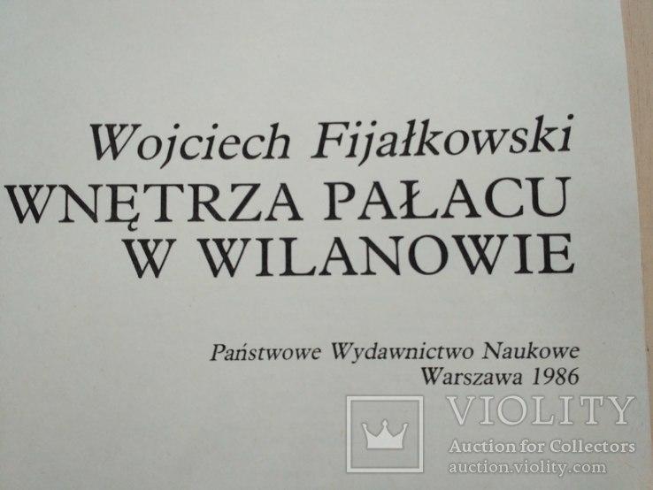 Палац в Вілянові (альбом) 1986р. (великий формат), фото №6