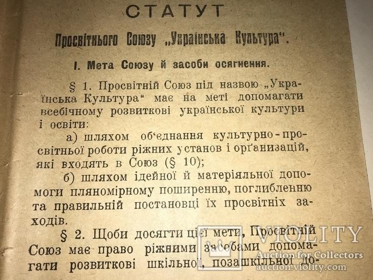 1919 Українська Культура Полтава 100 років у Новому Році, фото №3
