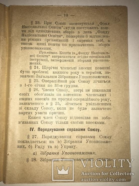 1919 Українська Культура Полтава 100 років у Новому Році, фото №7