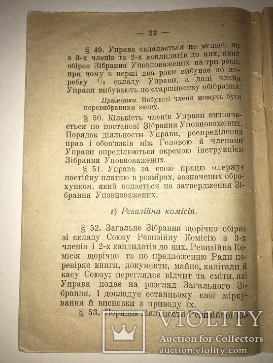 1919 Українська Культура Полтава 100 років у Новому Році, фото №9