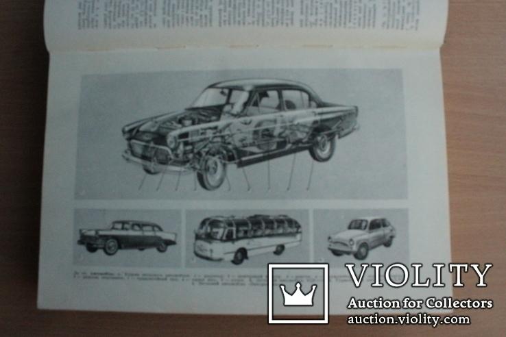 Українська Радянська Енциклопедія  1959року 16 томов, фото №3
