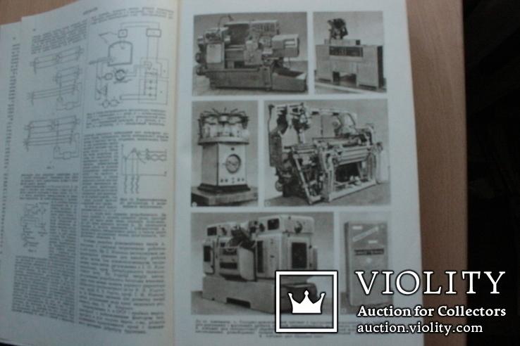 Українська Радянська Енциклопедія  1959року 16 томов, фото №6