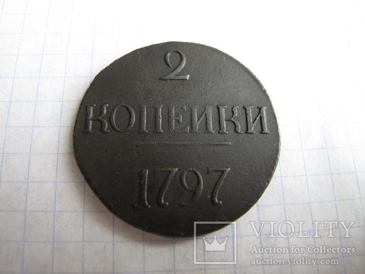 2 копейки 1797 Цифры года большие