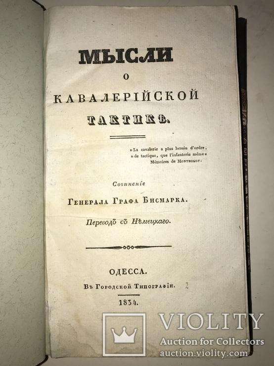 1834 Одесса Мысли о Кавалерийской Тактике Бисмарк