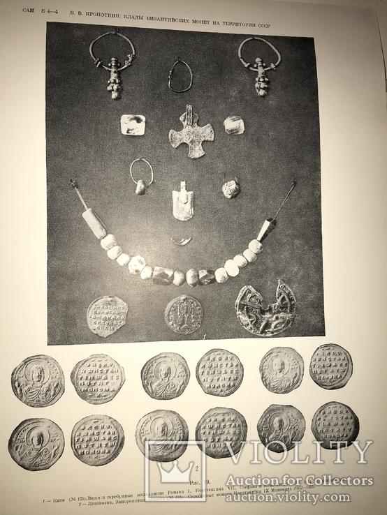 1962 Клады Византийских Монет Большой Альбом