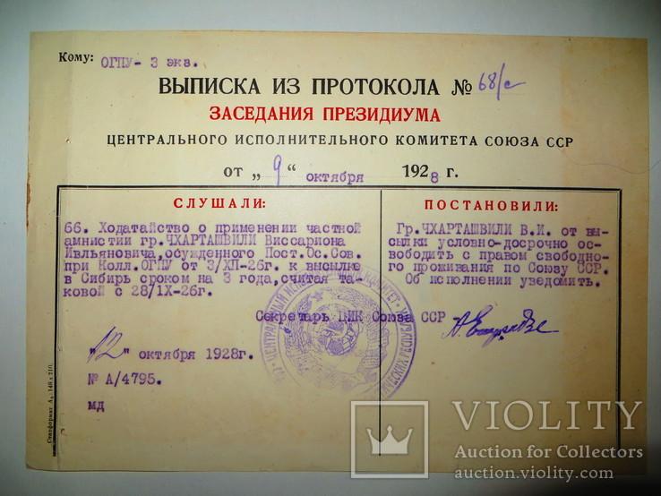 Документ цик союза сср.1928 год.автограф а.енукидзе.(родственник сталина и.в.)., фото №2