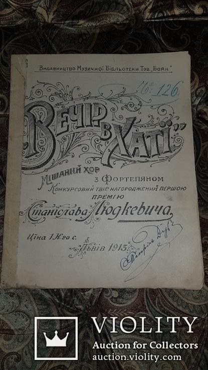 Ноти. Музика. Ст. Людкевич. Вечір в хаті. Львів. 1913 р., фото №2
