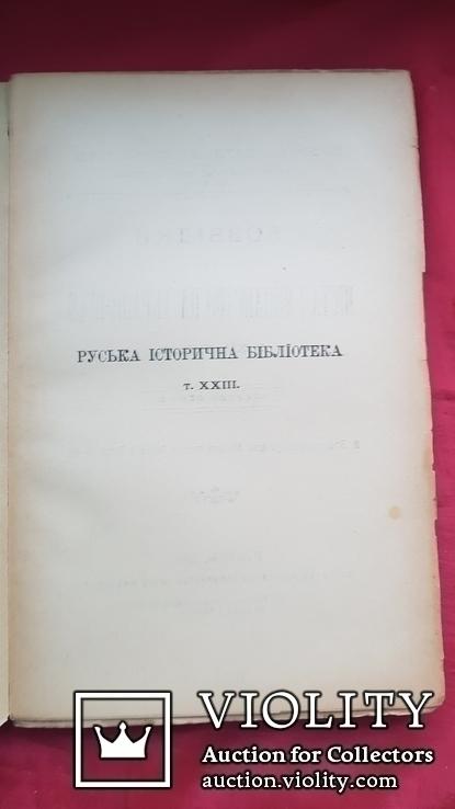 Розвідки про міста і міщанство на Україні-Руси в ХY- ХYІІ в. ч.1 1903 р., фото №3