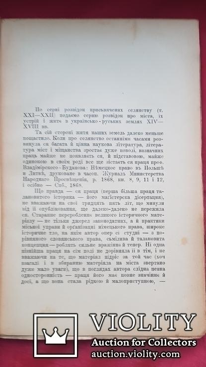 Розвідки про міста і міщанство на Україні-Руси в ХY- ХYІІ в. ч.1 1903 р., фото №5