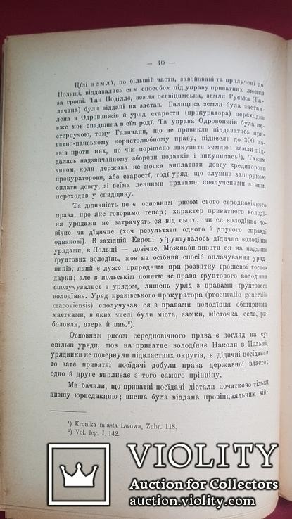 Розвідки про міста і міщанство на Україні-Руси в ХY- ХYІІ в. ч.1 1903 р., фото №6