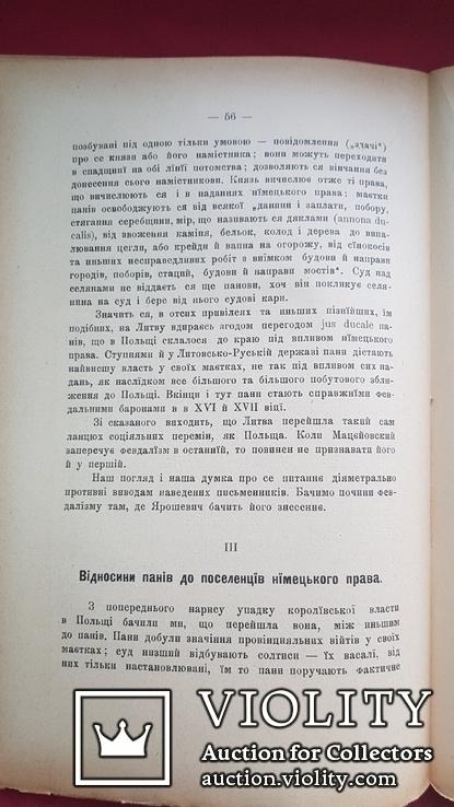 Розвідки про міста і міщанство на Україні-Руси в ХY- ХYІІ в. ч.1 1903 р., фото №7