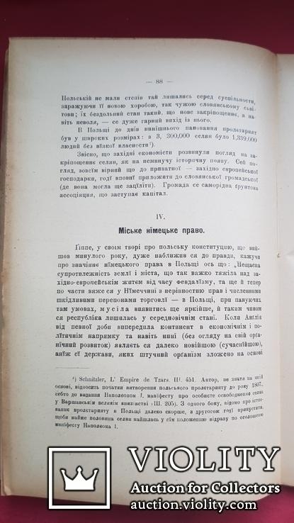 Розвідки про міста і міщанство на Україні-Руси в ХY- ХYІІ в. ч.1 1903 р., фото №8
