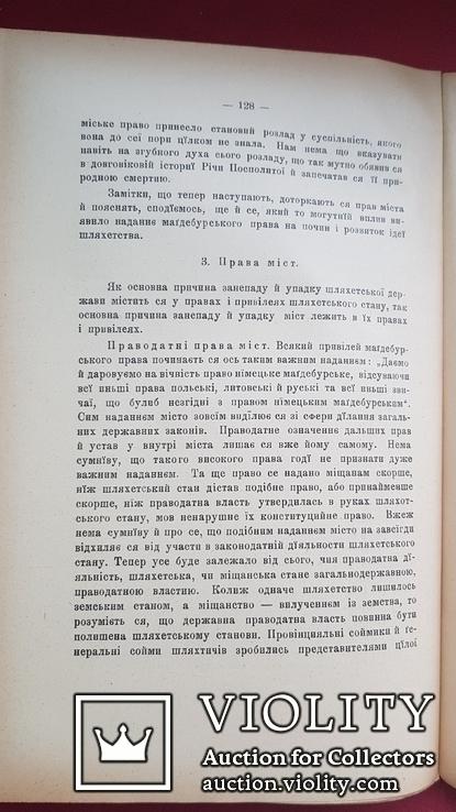 Розвідки про міста і міщанство на Україні-Руси в ХY- ХYІІ в. ч.1 1903 р., фото №9