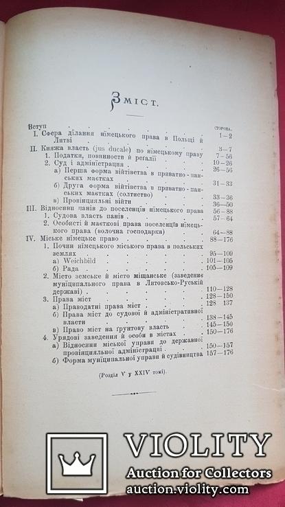 Розвідки про міста і міщанство на Україні-Руси в ХY- ХYІІ в. ч.1 1903 р., фото №10