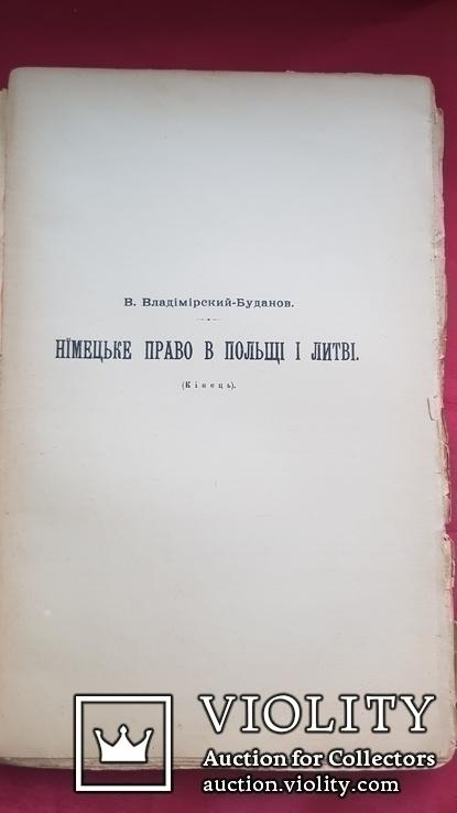 Розвідки про міста і міщанство на Україні-Руси в ХY- ХYІІ в. ч.2. 1904 р., фото №3