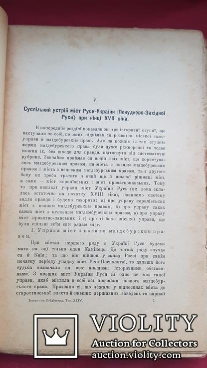 Розвідки про міста і міщанство на Україні-Руси в ХY- ХYІІ в. ч.2. 1904 р., фото №4