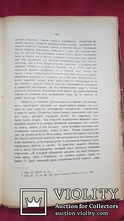 Розвідки про міста і міщанство на Україні-Руси в ХY- ХYІІ в. ч.2. 1904 р., фото №7