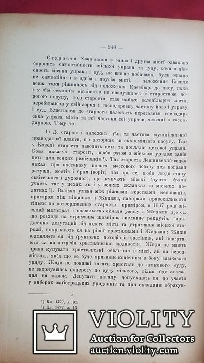 Розвідки про міста і міщанство на Україні-Руси в ХY- ХYІІ в. ч.2. 1904 р., фото №8