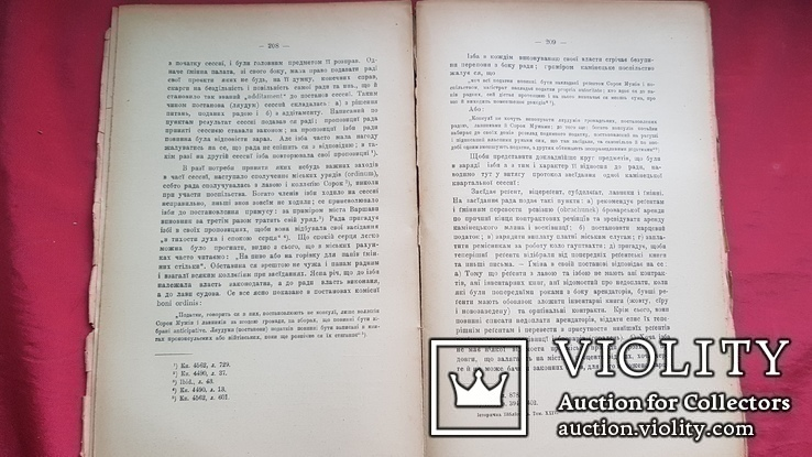 Розвідки про міста і міщанство на Україні-Руси в ХY- ХYІІ в. ч.2. 1904 р., фото №9