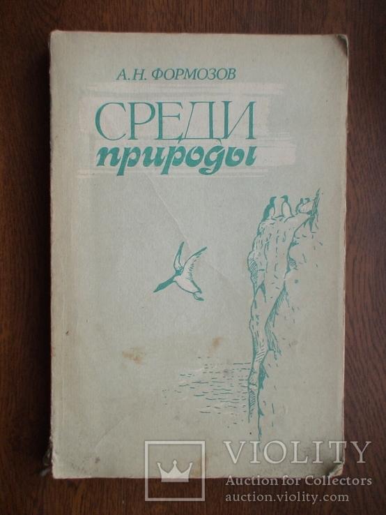 """Формозов А. """"Среди природы"""" 1985р., фото №3"""
