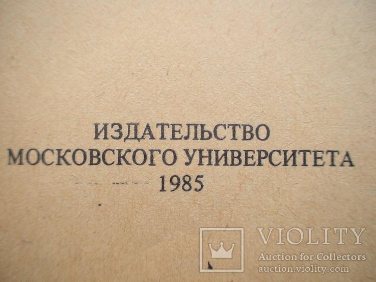"""Формозов А. """"Среди природы"""" 1985р., фото №4"""