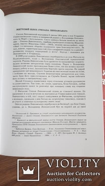 С. Ленкавський. Український націоналізм. Том 1, 2. За ред. О.Сича 2002-2003 рр., фото №4
