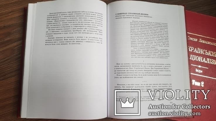 С. Ленкавський. Український націоналізм. Том 1, 2. За ред. О.Сича 2002-2003 рр., фото №6